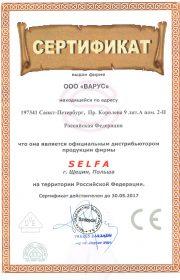 Эксклюзивный представитель Selfa в России