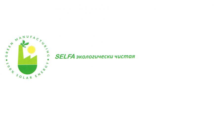 SELFA – экологически чистая компания